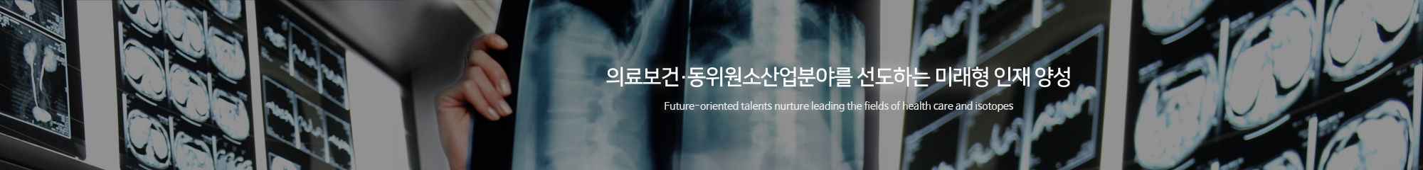 의료보건·동위원소산업분야를 선도하는 미래형 인재 양성 Future-oriented talents nurture leading the fields of health care and isotopes